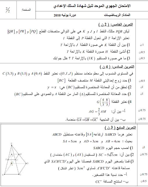 تصحيح الامتحان الجهوي الموحد مستوى الثالثة اعدادي دورة يونيو 2019 الدار البيضاء سطات