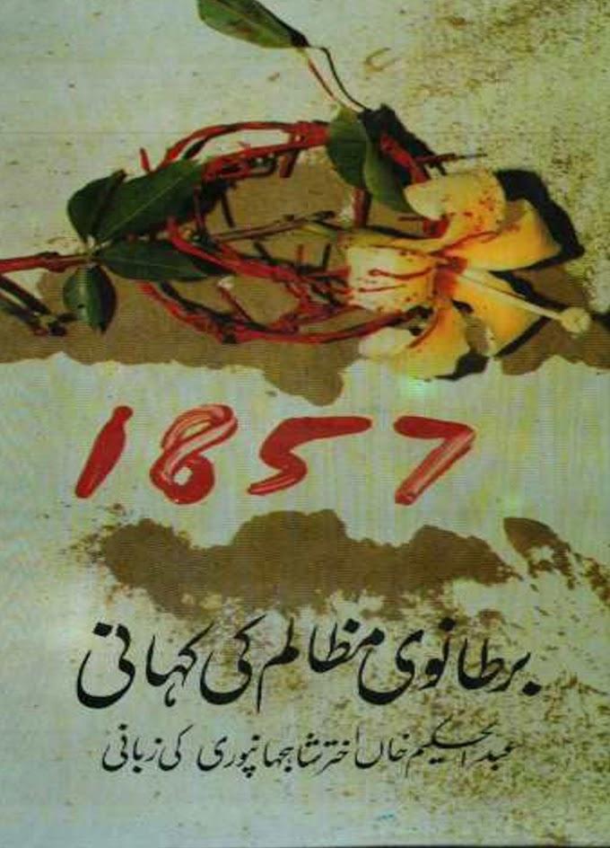 1857 Bartanavi Mazalim Ki Kahani / 1857 برطانوی مظالم کی کہانی by علامہ عبد الحکیم خان اختر شاہجہانپوری مظہری