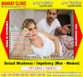 Best Sexologist Doctors Treatment Clinic in India Punjab Ludhiana +91-9780100155, +91-7837100155 http://www.bharatclinicludhiana.com