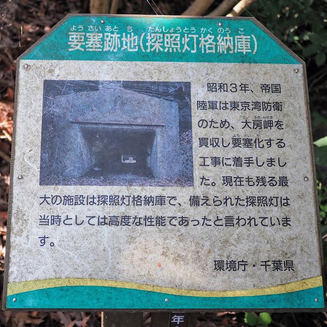 大房岬 東京湾要塞 探照灯格納庫