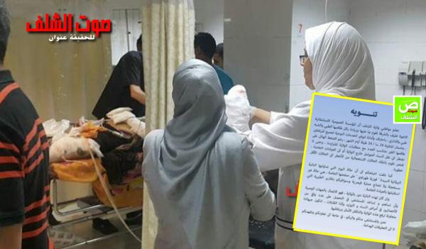 """إدارة مستشفى """"الشرفة"""" توضح ما يجرى بمصلحة الولادة"""