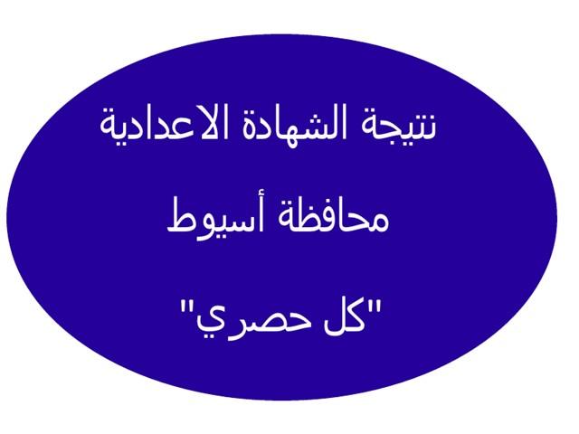 نتيجة الصف الثالث الاعدادي محافظة أسيوط