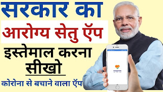 how to use aarogya setu app,aarogya setu app,how to use arogya setu app,how to use aarogya setu app in hindi,aarogya setu,arogya setu app,how to download arogya setu app,aarogya setu app kaise use kare,how to download and use arogya setu app,aarogya setu app download,aarogya setu app kaise download kare,how to install aarogya setu app,aarogya setu app kaise chalaye,arogya setu