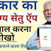 How to use Aarogya Setu App in HIndi- कोरोना से बचाने वाला एप- कैसे इस्तेमाल करे?