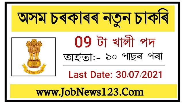 DLSA, Kamrup (M) Recruitment 2021: