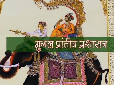 मुगल काल में प्रान्तीय शासन Provincial rule in the Mughal period