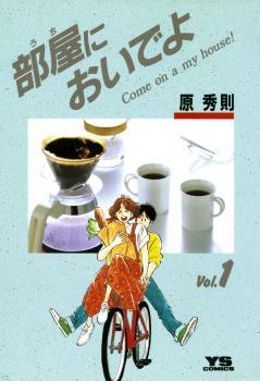 Heya ni Oide yo Manga