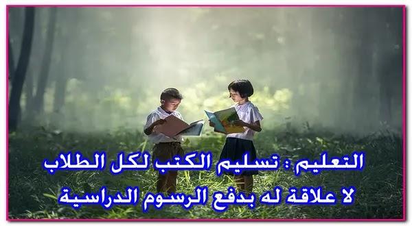 التعليم : تسليم الكتب لكل الطلاب لا علاقة له بدفع الرسوم الدراسية