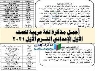 مذكرة لغة عربية للصف الأول الإعدادي الترم الأول 2020