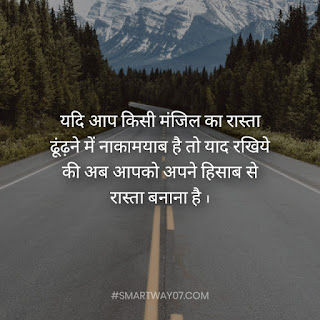 Best All Time Inspirational Quotes In Hindi