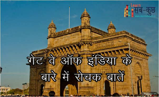 Interesting Facts about Gateway of India