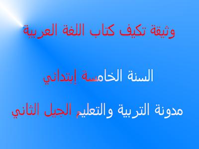 وثيقة تكييف كتاب اللغة العربية الجديد لسنة الخامسة إبتدائي الجيل الثاني 2019-2020