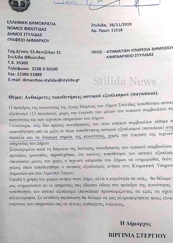 Επιστολή του Προέδρου Αγίας Μαρίνας, κ. Γεωργίου Παπαδοπούλου