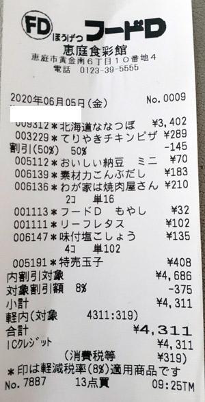 フードD 365恵庭店 2020/6/5 のレシート
