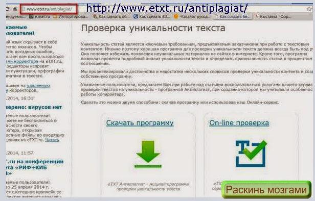 Способ проверки с помощью EtxtАнтиплагиат