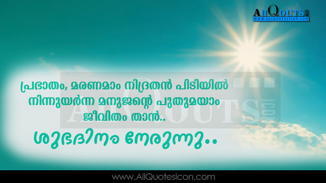 Malayalam-Good-Morning-Inspiration-Quotes-Images-Motivation-Inspiration-Thoughts-Sayings