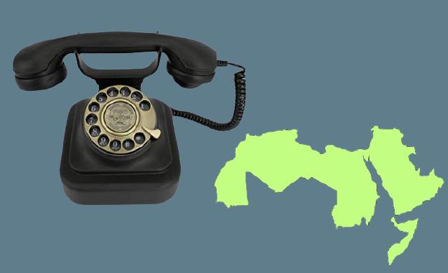 الحصول على رقم هاتف اي شخص او شركة من خلال الإسم في الدول العربية
