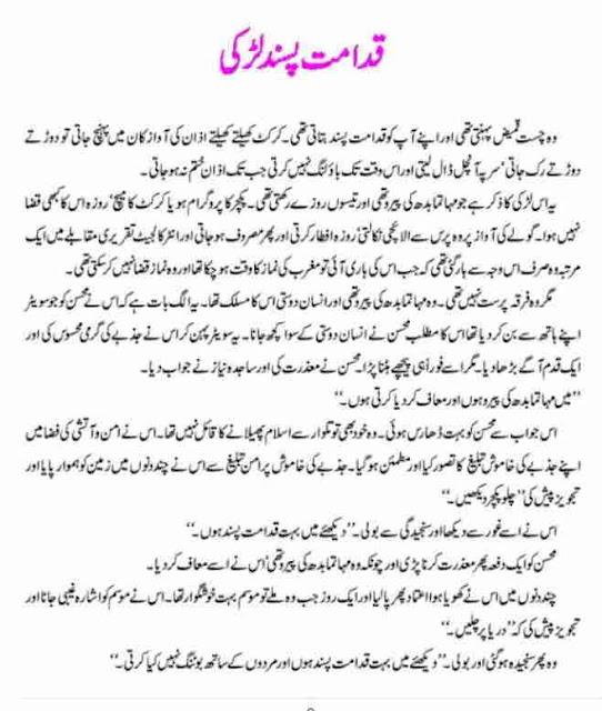 Kachway Short Stories in Urdu