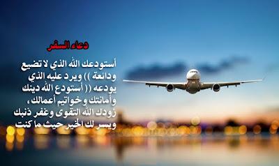 خلفيات دعاء السفر مع طائرة