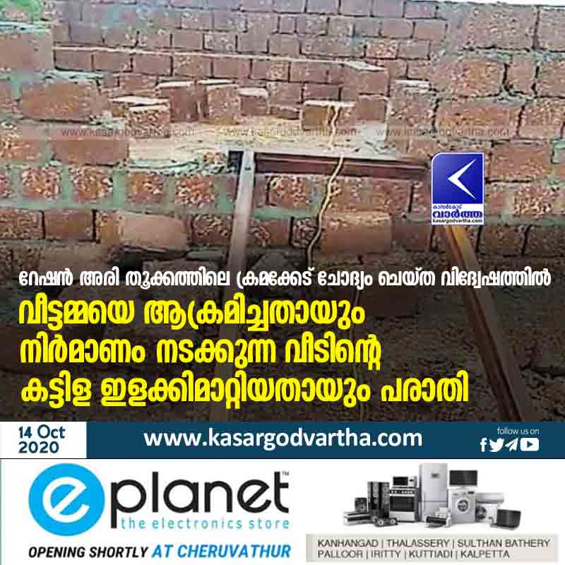 Complaint that the housewife was attacked and the house under construction was demolished.