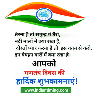 quotes for republic day in hindi