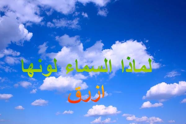 لماذا السماء لونها ازرق