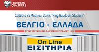 Εξαντλήθηκαν τα εισιτήρια των Ελλήνων φιλάθλων για το ματς Βέλγιο - Ελλάδα