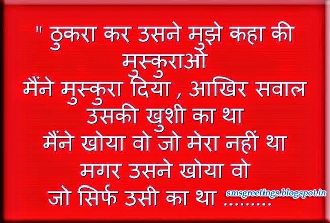 hindi-shayari-4u2: Thukrana Shayari in Hindi | Dard Bhari