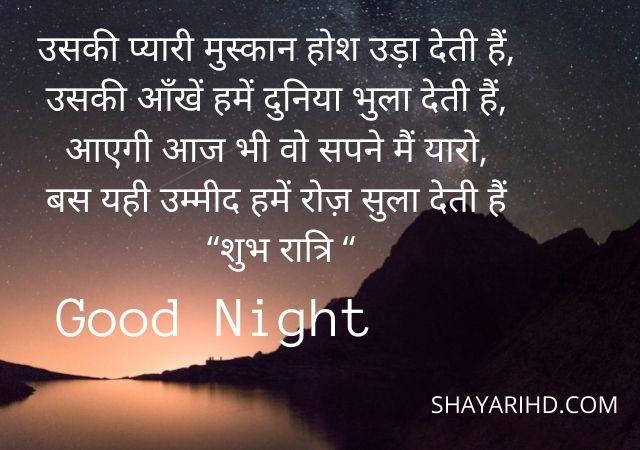 Best good night Shayari images in 2021