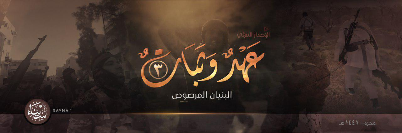 bleeding-the-campaigns-new-isis-release-exposes-fragile-situation-in-egypts-sinai