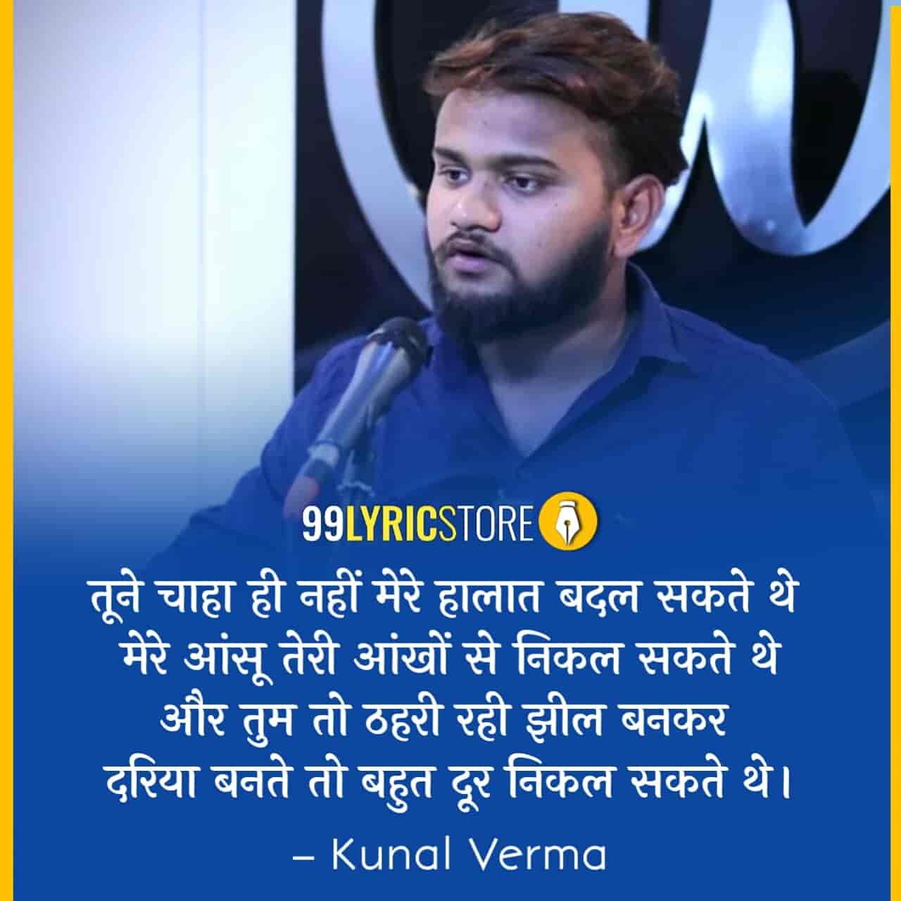 This beautiful poetry 'Mera Ghar To Barsaato Mein Jala Hai' has written and performed by Kunal Verma on stage of wordsutra.
