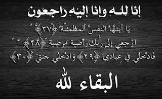"خبر وفاة الحاج "" سليمان رضوان صبره """