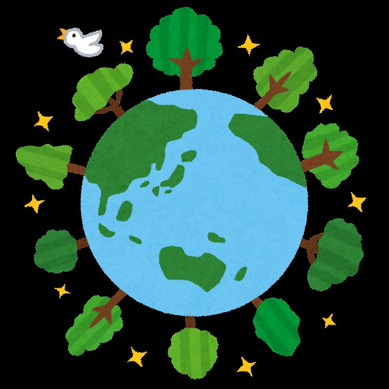 綺麗な地球のイラスト環境問題 かわいいフリー素材集 いらすとや