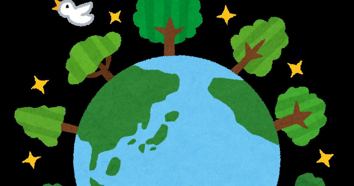綺麗な地球のイラスト(環境問題) | かわいいフリー素材集 いらすとや
