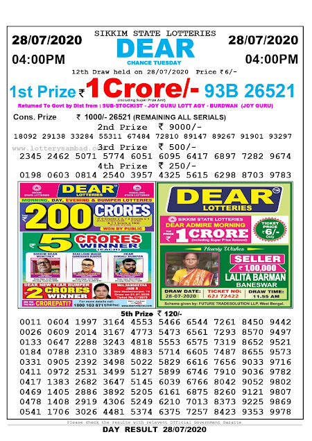 Lottery Sambad Result 28.07.2020 Dear Chance Tuesday 4:00 pm