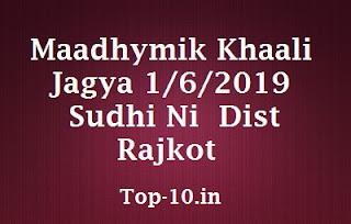 Maadhymik Khaali Jagya 1/6/2019 Sudhi Ni  Dist Rajkot