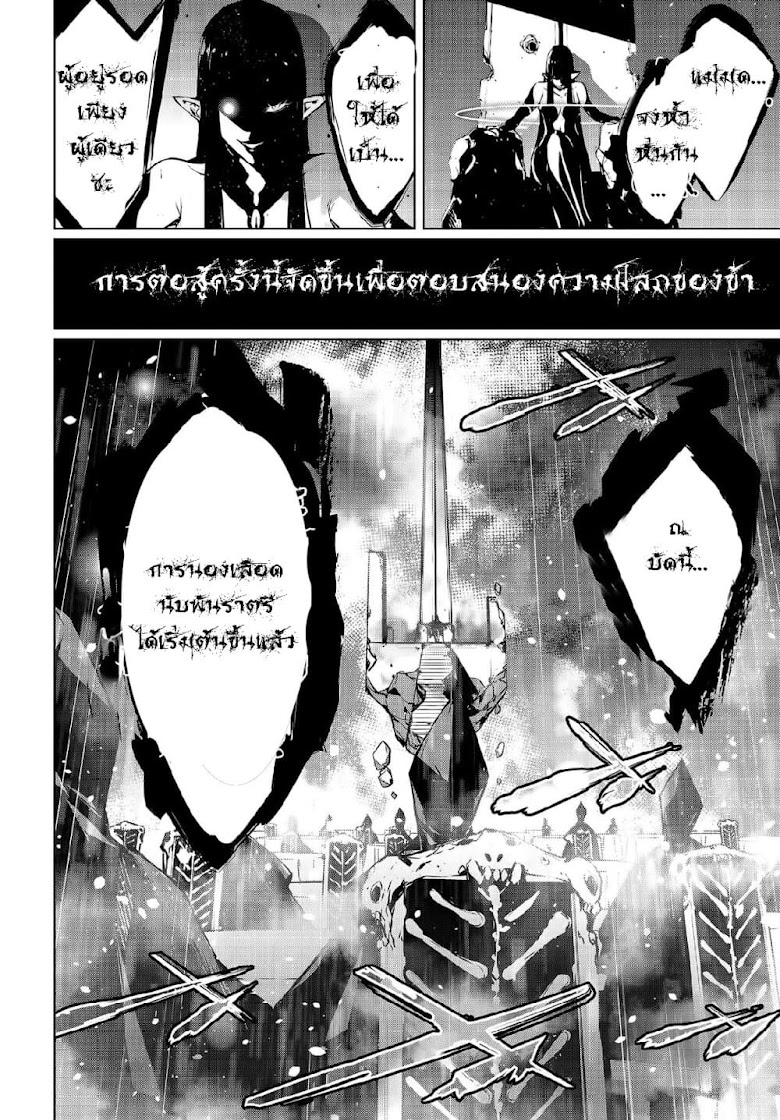 Majo Taisen – The War of Greedy Witches - หน้า 31