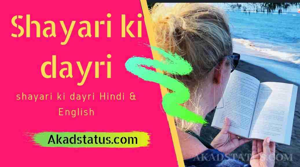 Shayari ki dayri