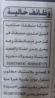 صور من جريدة الاهرام 2 07 2021
