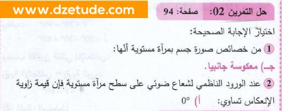 حل تمرين 2 صفحة 94 فيزياء السنة رابعة متوسط - الجيل الثاني