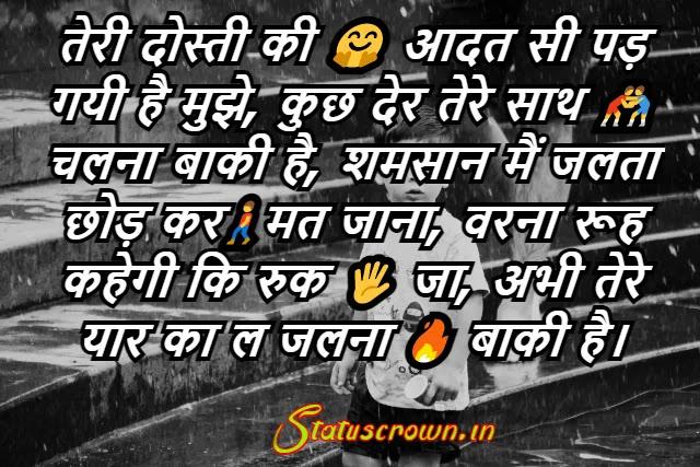 Best Facebook Dosti Status In Hindi