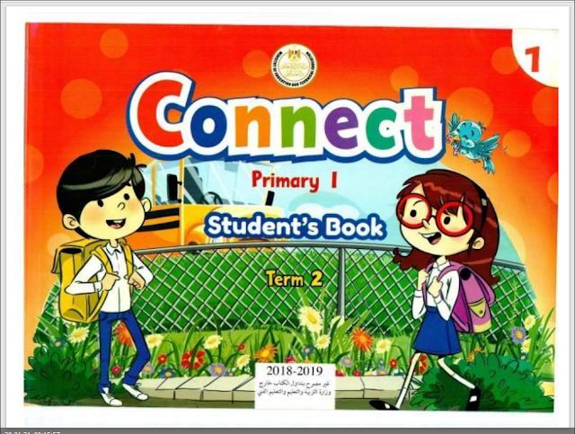 كتاب الطالب connect 1  كونكت 1 اولى ابتدائى الترم الثانى