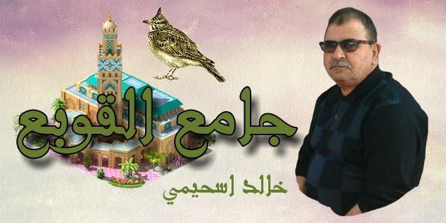 مراسيم القسم في جامع القوبع - خالد اسحيمي