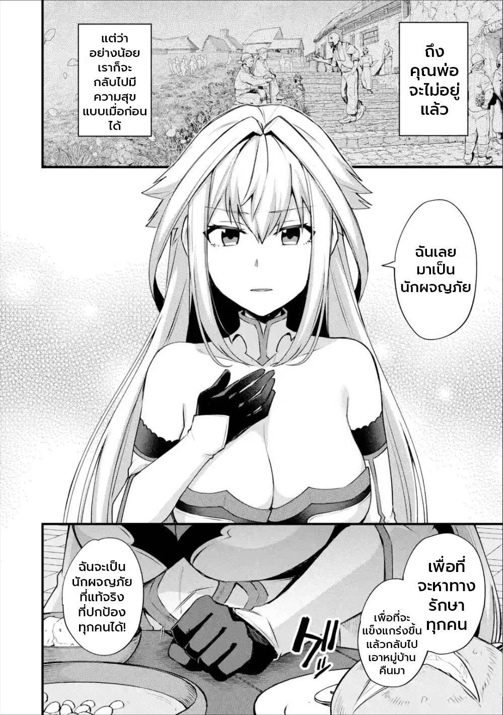 อ่านการ์ตูน Nido Tensei Shita Shounen wa S Rank Boukensha Toshite Heion ni Sugosu-zense ga kenja de eiyuu datta boku wa raisede wa jimini ikiru ตอนที่ 20 หน้าที่ 21