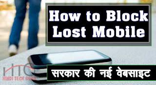 Lost Mobile ko Block Karne ki Jankari