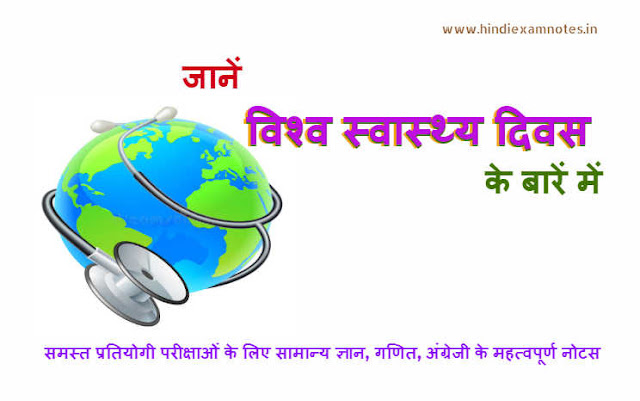 Know About World Health Day in Hindi
