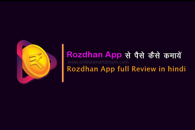 rozdhan app se paise kaise kameye in hindi