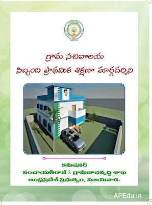Grama Sachivalayam module
