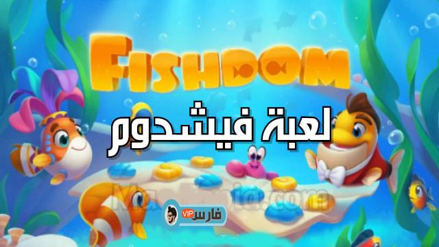 تحميل لعبة Fishdom 1 كاملة,تحميل لعبة Fishdom مهكرة,تحميل لعبة Fishdom للكمبيوتر,تحميل لعبة Fishdom مهكرة 2021,تنزيل لعبة السمكة 2,تحميل لعبة فيشدوم 3 كاملة,لعبة Fishdom 2 كاملة للتحميل,تنزيل لعبة السمكة,fishdom,تحميل لعبة fishdom 3 كاملة,تحميل لعبة fishdom مهكرة للاندرويد,تحميل لعبة fishdom تحميل لعبة fishdom 3 كاملة,fishdom hack,fishdom free coins,fishdom hack android,لعبة سمكة 2 تحميل لعبة fishdom تحميل لعبة fishdom 3 كاملة,تحميل العاب مجانا,تحميل,hack fishdom,fishdom hacks,تحميل جوجل بلاى للكمبيوتر مجانا,fishdom cheats,تحميل متجر جوجل بلاي امريكي,fishdom hack ios,fishdom hack apk,تحميل متجر جوجل بلاي,fishdom free gems,fishdom hack 2018,fishdom gems hack,fishdom deep dive