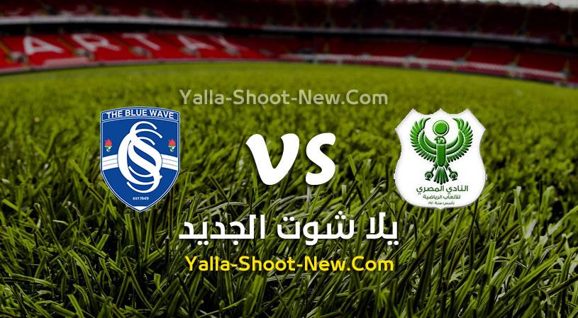 مباراة المصري وسموحة